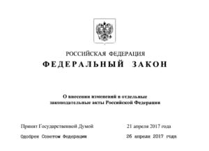 Федеральный закон ЧМ 2018