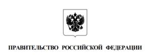 Новый вид виз. Постановление правительства РФ