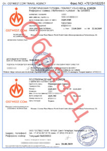 Example – Tourist invitation for foreigner to Russia