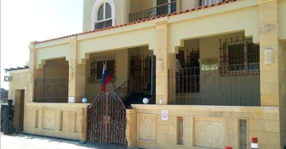 Генеральное консульство Российской Федерации в Хургаде