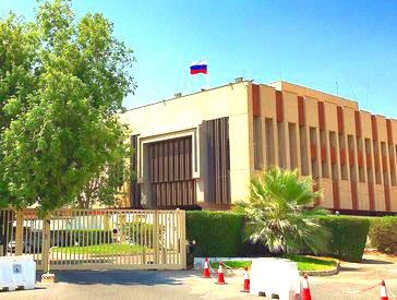 Консульский отдел Посольства Российской Федерации в Кувейте