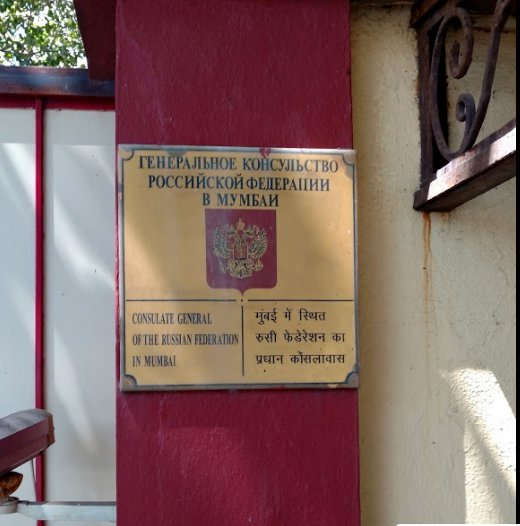 General Consulate of the Russian Federation in Mumbai