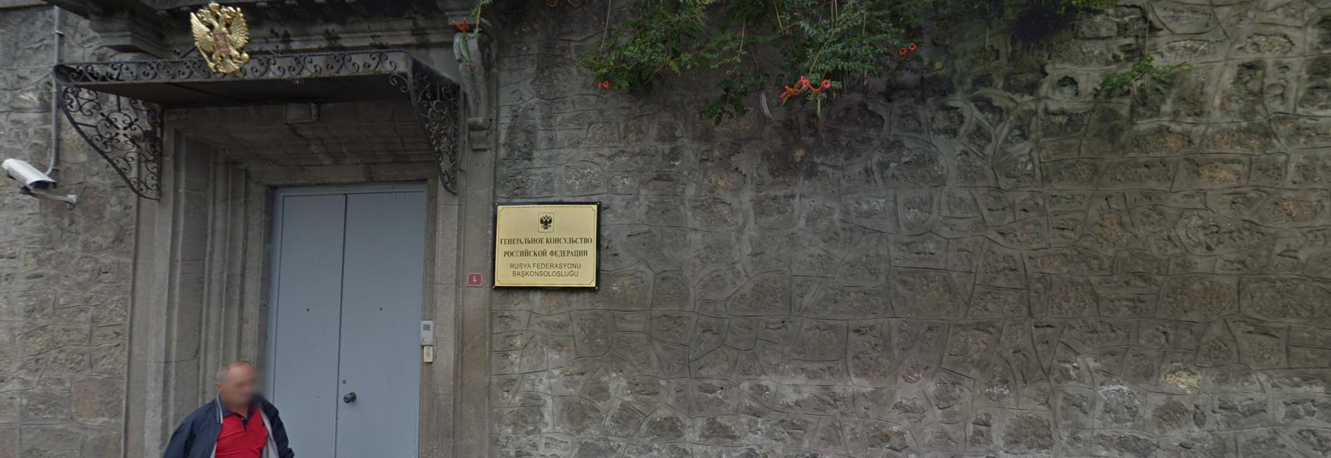 Генеральное консульство Российской Федерации в Трабзоне