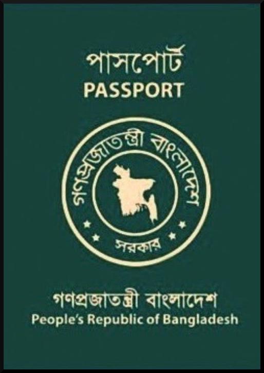 Паспорт Бангладеша