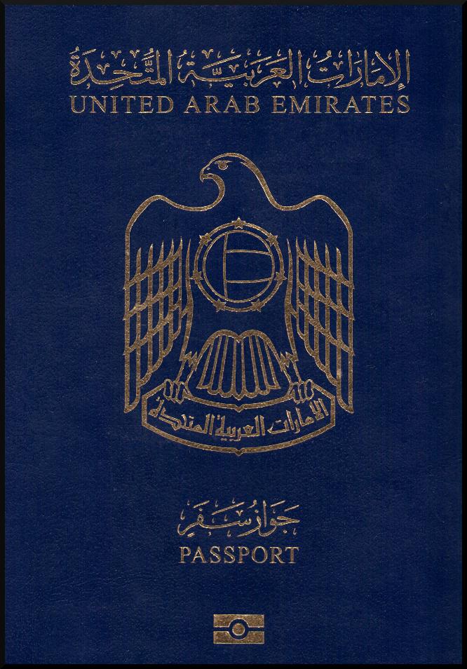 Паспорт Объединенных Арабских Эмиратов