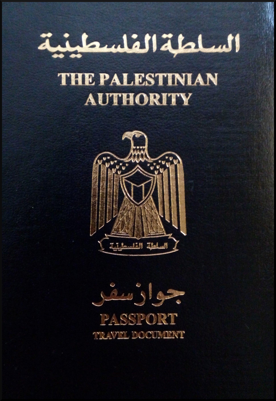 Паспорт Палестины