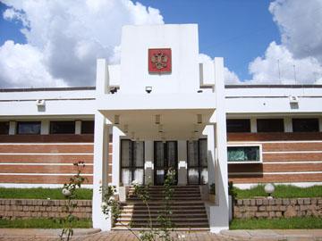 Консульский отдел Посольства Российской Федерации в Мадагаскаре