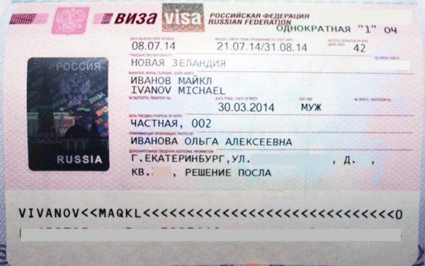 Срок рассмотрения гостевой визы в россию