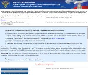 Заполнение электронной визовой анкеты - шаг 1