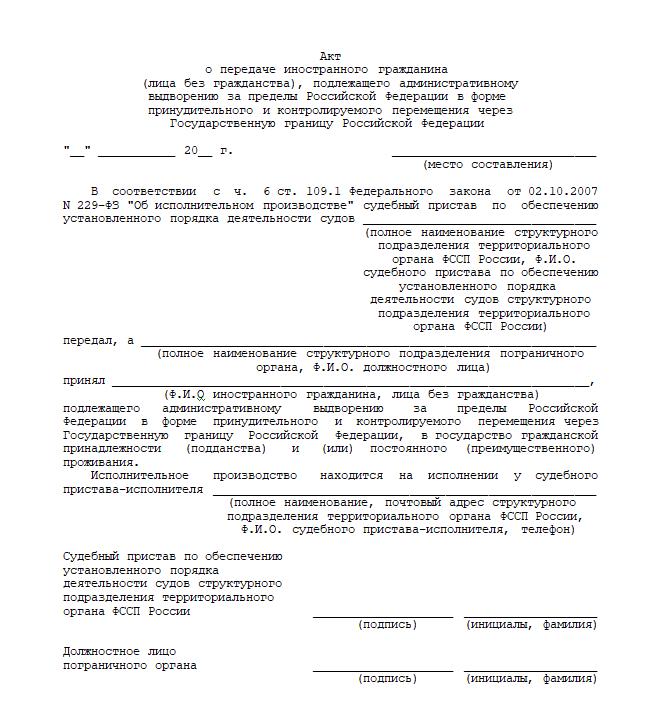 Акт о передаче иностранного гражданина (лица без гражданства), подлежащего административному выдворению за пределы Российской Федерации