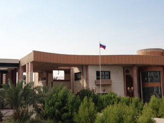 Генеральное консульство Российской Федерации в Басре