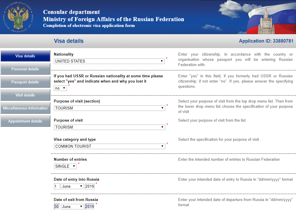 Comlpleting electronic visa application form - step 4