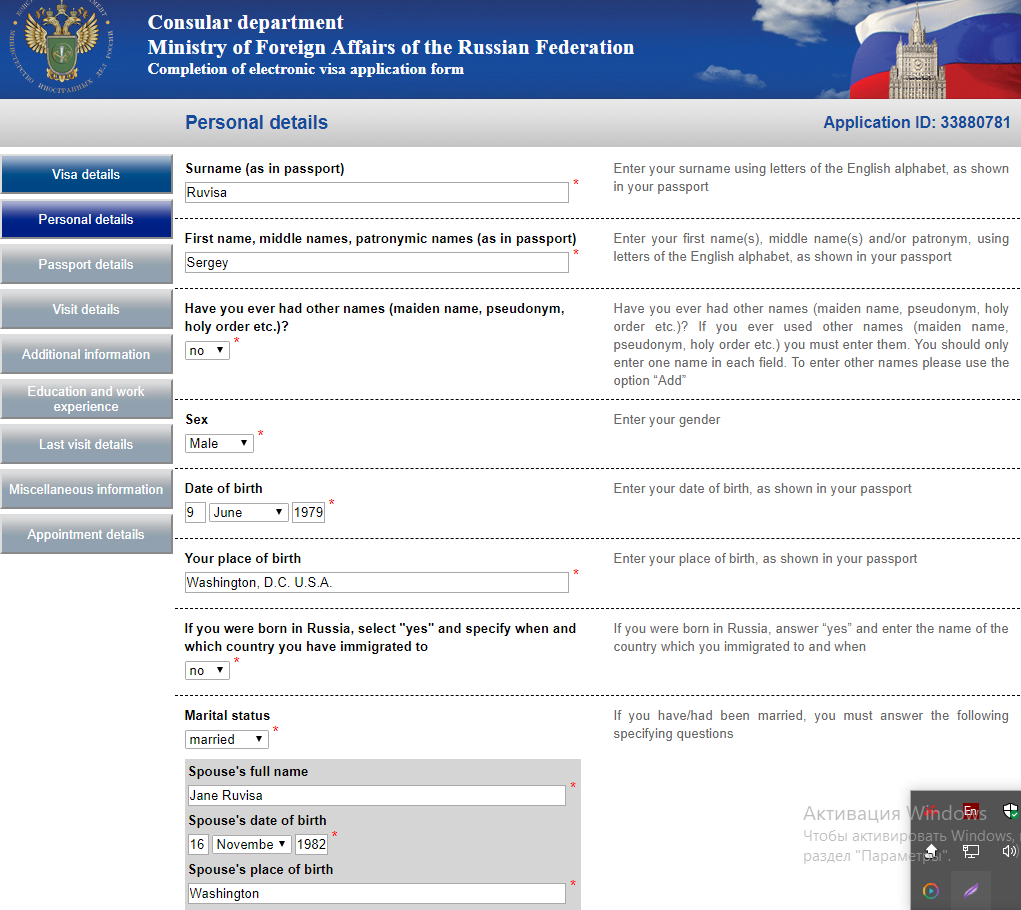 Comlpleting electronic visa application form - step 5