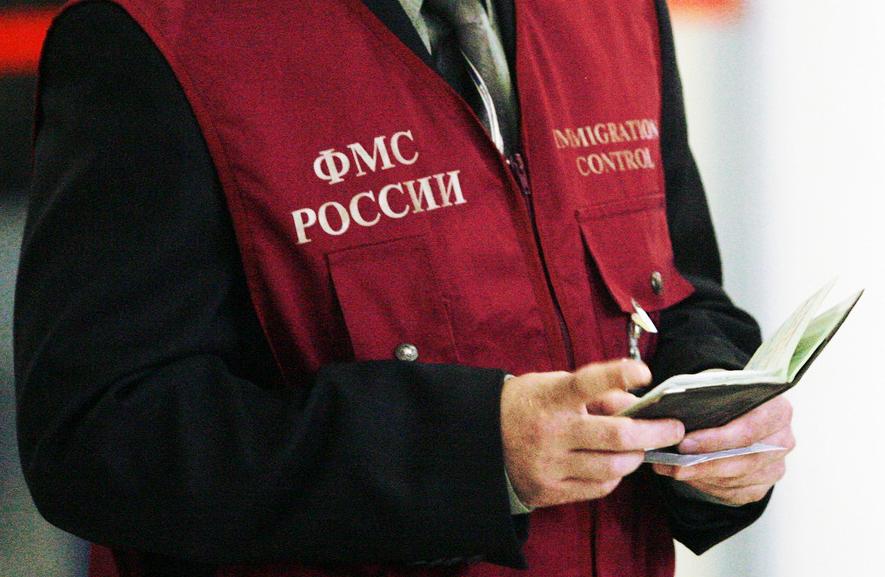 Миграционный контроль РФ