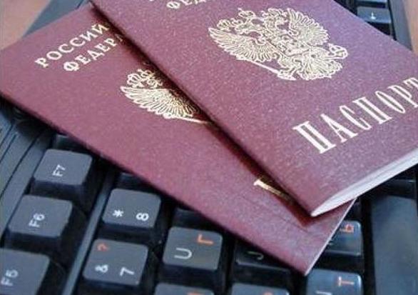 Паспорт РФ и компьютер